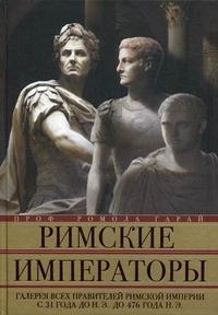 Римские императоры. Галерея всех правителей Римской империи с 31 года до н.э. до 476 года н. Э. Гарай Р. Гарай Р.