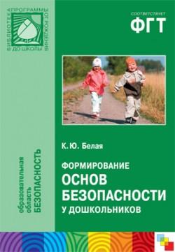 Формирование основ безопасности у дошкольников. Белая К.Ю. Белая К.Ю.