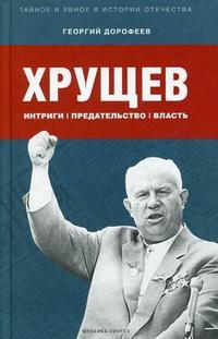 Хрущев: интриги, предательство, власть. Дорофеев Г.В. Дорофеев Г.В.