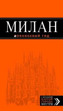 Милан: путеводитель+карта. 4-е изд., испр. и доп.
