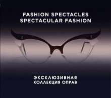 Мюррэй С., Албретчсен Н. - Fashion Spectacles, Spectacular Fashion. Эксклюзивная коллекция оправ (KRASOTA. История моды) обложка книги