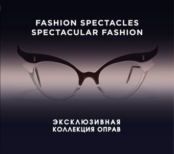 Fashion Spectacles, Spectacular Fashion. Эксклюзивная коллекция оправ (KRASOTA. История моды) Мюррэй С., Албретчсен Н.