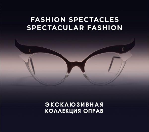 Fashion Spectacles, Spectacular Fashion. Эксклюзивная коллекция оправ (KRASOTA. История моды) Мюррэй С., Албретчсен Н.