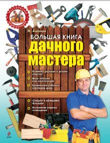 Большая книга дачного мастера обложка книги