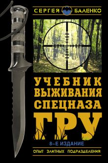 Учебник выживания спецназа ГРУ. Опыт элитных подразделений. 8-е ИЗДАНИЕ обложка книги