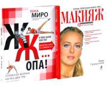 Миро Л., Галиуллина Л. - 100% красоты и sexy обложка книги