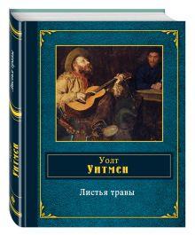 Уитмен У. - Листья травы обложка книги