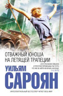 Сароян У. - Отважный юноша на летящей трапеции обложка книги