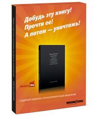 Продающая упаковка. Первая в мире книга об упаковке как средстве коммуникации Валлентин Л.