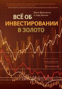 Джaгерсон Дж. - Все об инвестировании в золото обложка книги