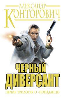Конторович А.С. - «Черный диверсант». Первая трилогия о «попаданце» обложка книги