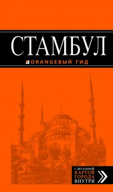 Стамбул: путеводитель + карта. 4-е издание, испр. и доп.