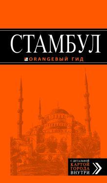 Тимофеев И.В. - Стамбул: путеводитель + карта. 4-е издание, испр. и доп. обложка книги