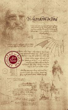 Леонардо да Винчи. ArtNote (графика)