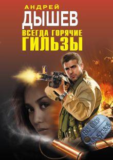 Дышев А.М. - Всегда горячие гильзы обложка книги