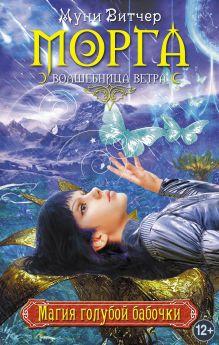 Витчер М. - Магия голубой бабочки обложка книги
