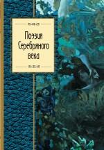 Поэзия Серебряного века Ахматова А.А., Блок А.А., Мандельштам О.Э. и др.