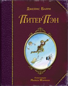 Питер Пэн (ил. М. Формана) обложка книги