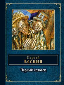 Есенин С.А. - Исповедь хулигана обложка книги