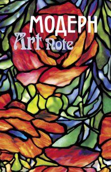 - Модерн. ArtNote (витраж) обложка книги