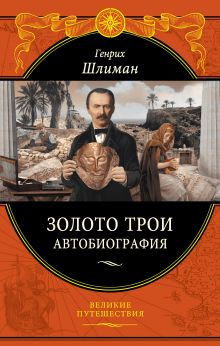 Шлиман Г. - Золото Трои обложка книги