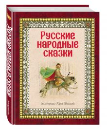 - Русские народные сказки (ил. Ю. Николаева) обложка книги