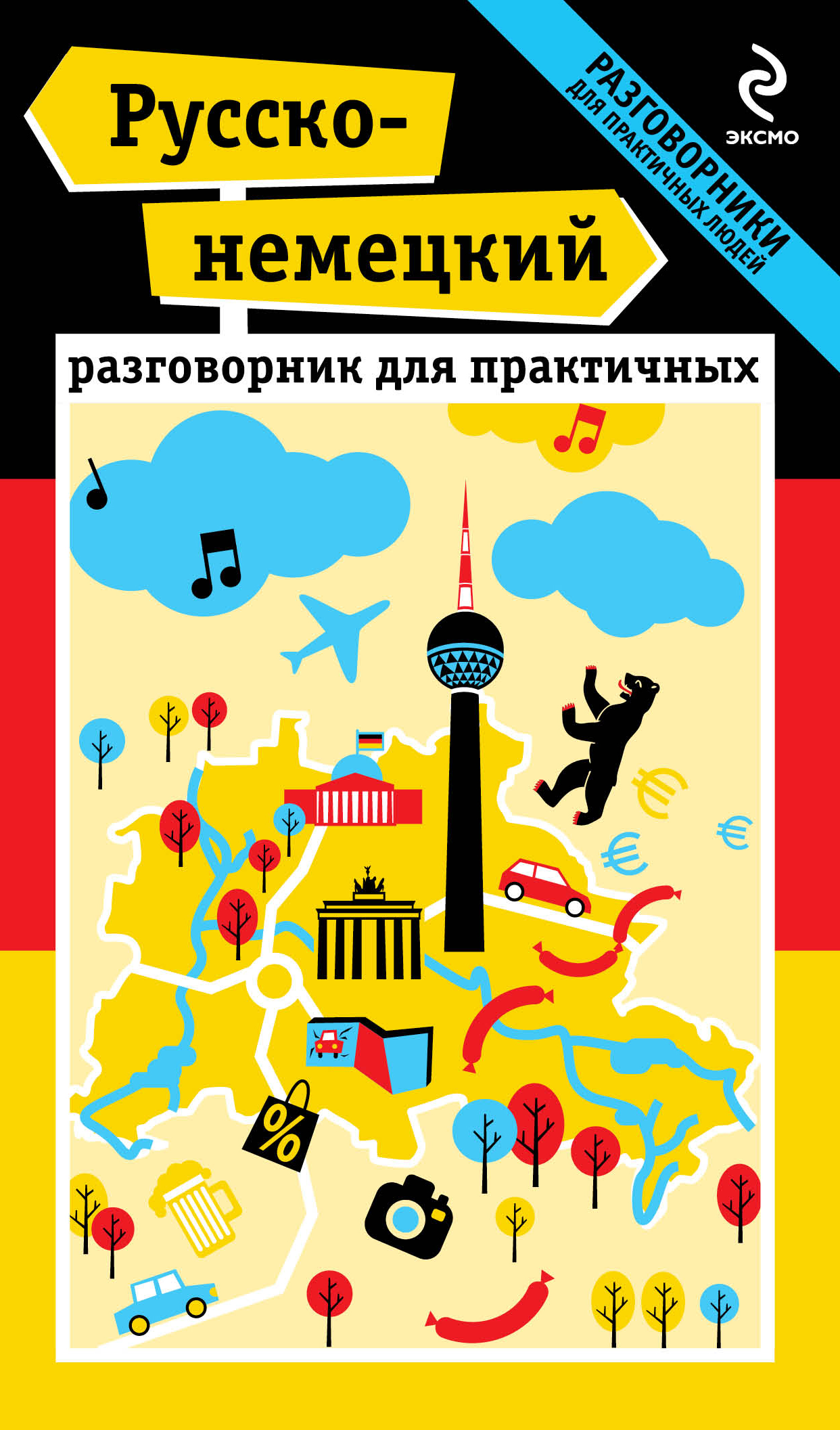 Русско-немецкий разговорник для практичных ( Ищенко И.Н.  )