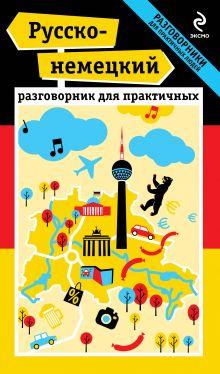 Ищенко И.Н. - Русско-немецкий разговорник для практичных обложка книги