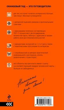Обложка сзади Париж: путеводитель + карта. 6-е изд., испр. и доп. Чередниченко О.В.