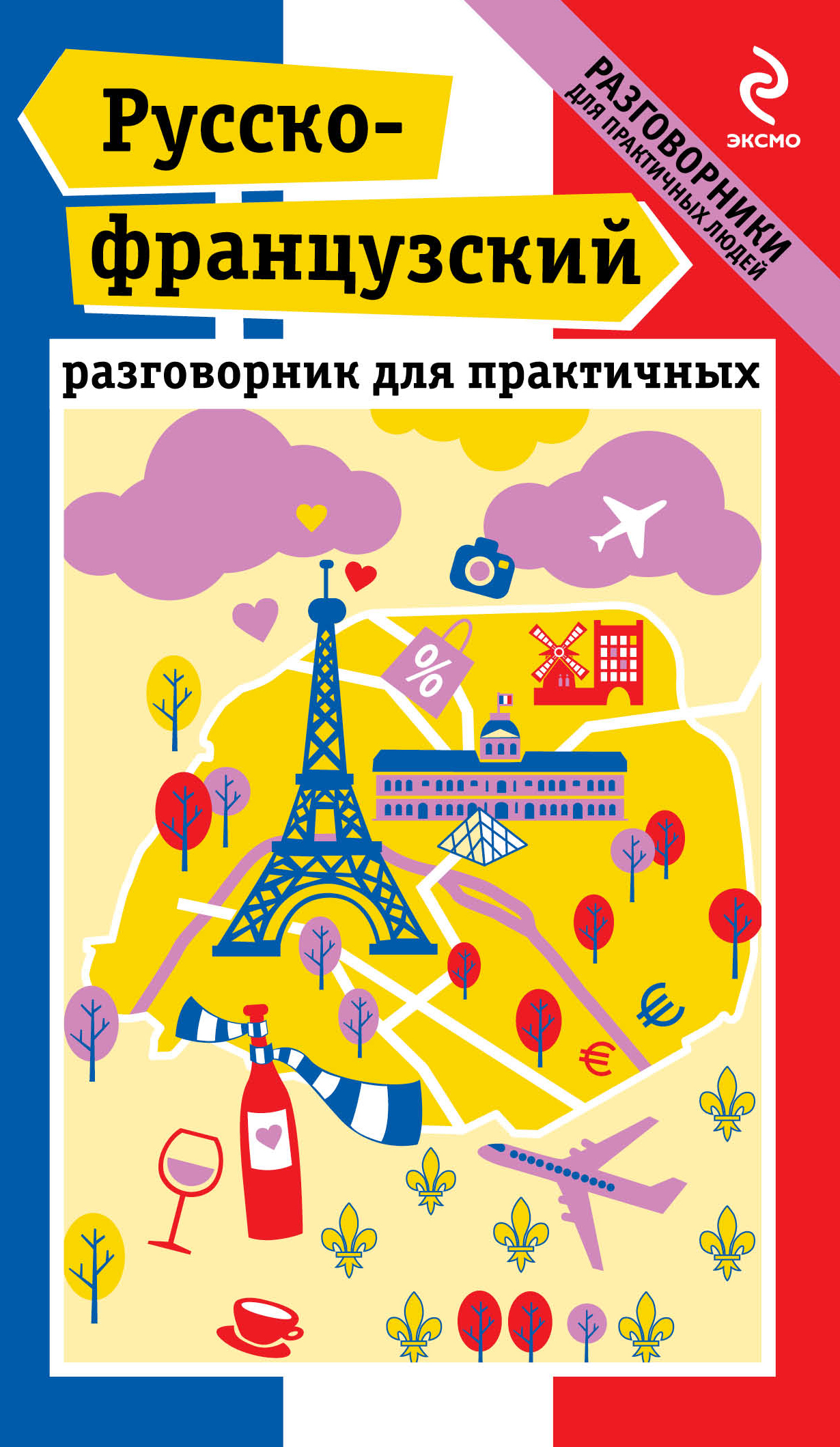 Русско-французский разговорник для практичных ( Кобринец О.С.  )