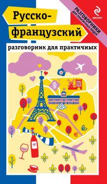 Кобринец О.С. - Русско-французский разговорник для практичных обложка книги