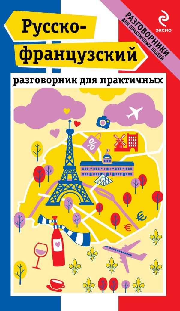 Русско-французский разговорник для практичных Кобринец О.С.