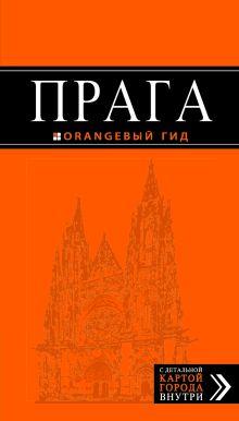 Прага: путеводитель + карта. 5-е изд., испр. и доп.