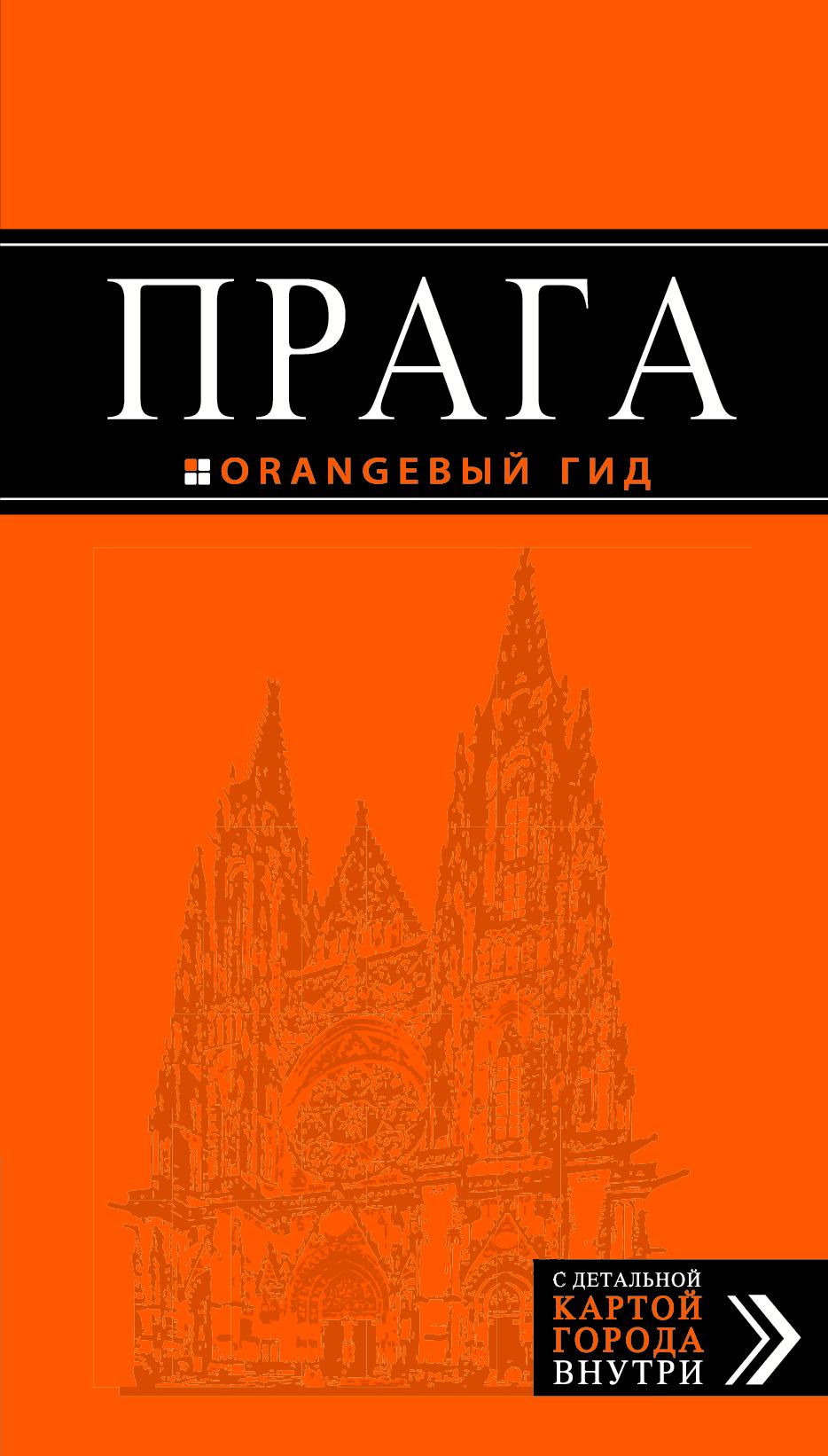 Яровинская Т. Прага: путеводитель + карта. 5-е изд., испр. и доп. прогулки по праге