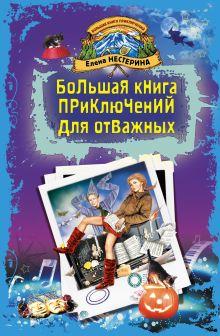 Нестерина Е.В. - Большая книга приключений для отважных обложка книги