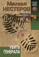 Нестеров М.П. - Убить генерала' обложка книги