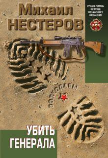 Нестеров М.П. - Убить генерала обложка книги