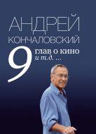 Кончаловский А.С. - 9 глав о кино и т.д. ...' обложка книги