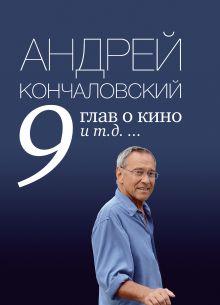 Кончаловский А.С. - 9 глав о кино и т.д. ... обложка книги