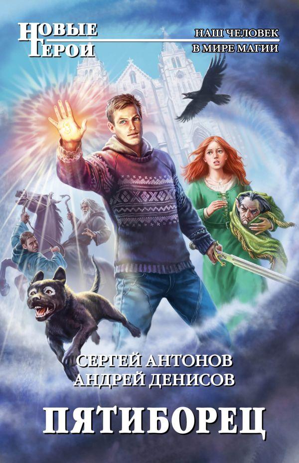 Пятиборец Антонов С.В., Денисов А.В.
