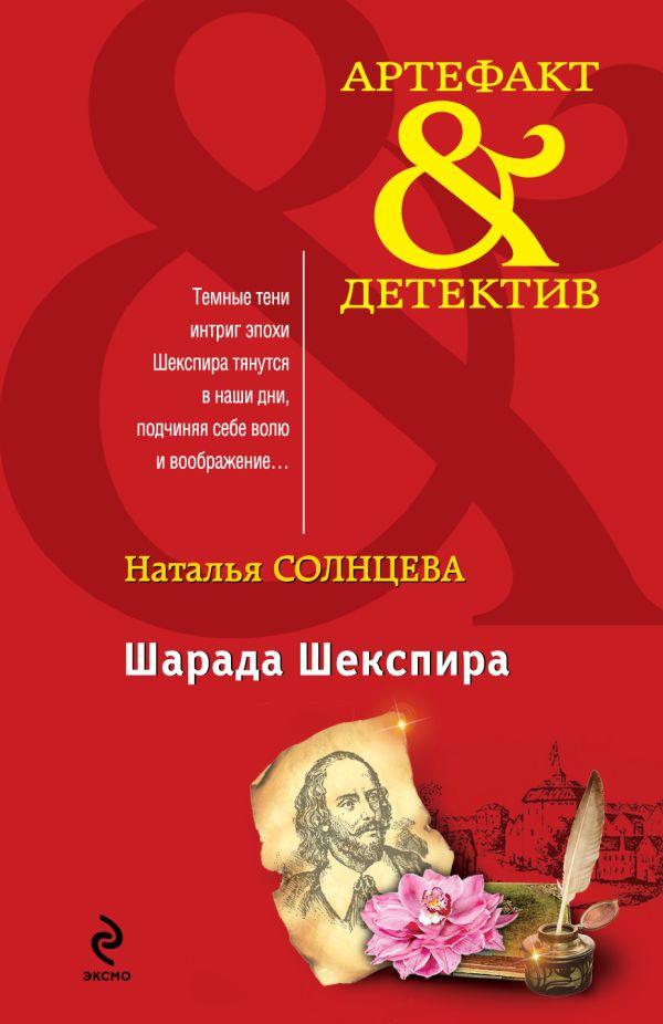 Шарада Шекспира Солнцева Н.А.