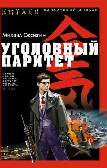 Серегин М. - Уголовный паритет обложка книги
