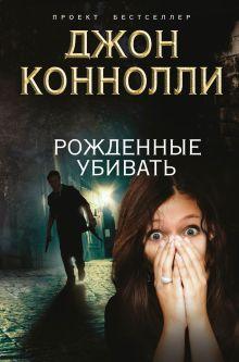 Коннолли Дж. - Рожденные убивать обложка книги