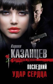 Казанцев К. - Последний удар сердца обложка книги
