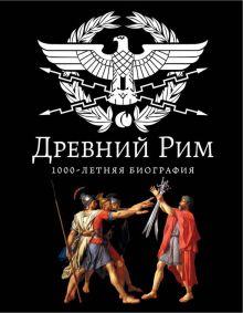 Буровский А.М. - Древний Рим. 1000-летняя биография обложка книги