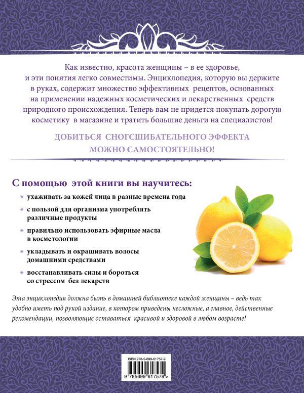 энциклопедия домашние рецепты красоты-хв3