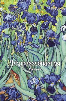 - Импрессионисты. ArtNote [2] (новое оформление) (Ван Гог) обложка книги