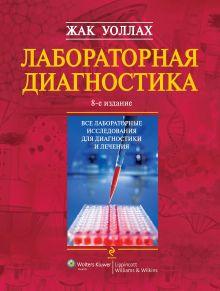 Уоллах Ж. - Лабораторная диагностика (оформление 2) обложка книги