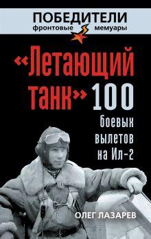 Лазарев О.В. - «Летающий танк». 100 боевых вылетов на Ил-2 обложка книги