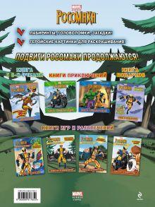 Обложка сзади Геройские подвиги. Книга игр и развлечений